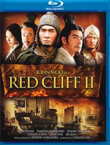 Битва у Красной скалы 2 / Red Cliff II / Chi bi xia: Jue zhan tian xia (2009) Отличное качество