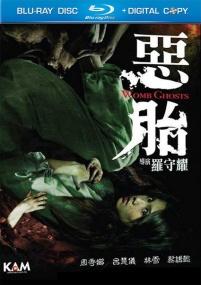 Призраки чрева / Ngok toi / Womb Ghosts (2010/Отличное качество)