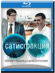 Сатисфакция (2010) Отличное качество