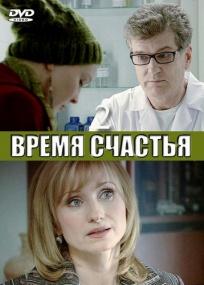 Время счастья 2 (2011) IPTVRip