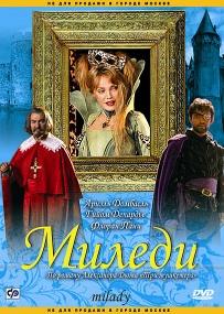 Миледи / Milady (2004) DVDRip