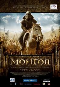 Монгол [Расширенная версия] (2007) Отличное качество