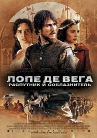 Лопе де Вега: Распутник и соблазнитель / Lope (2010) DVDRip
