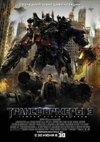 Трансформеры 3: Темная сторона Луны / Transformers: Dark of the Moon (2011) Отличное качество