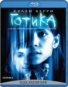 Готика / Gothika (2003) BDRip