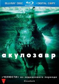 Акулозавр / Dinoshark (2010) Отличное качество