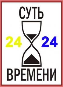 Суть времени - 24 (2011) IPTVRip