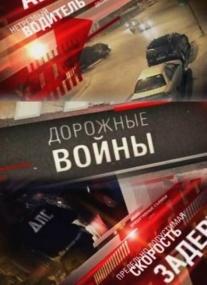 Дорожные войны (эфир от 12.07.2011) IPTVRip