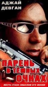 Парень в тёмных очках / Vijaypath (1994) DVDRip