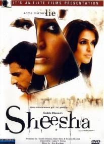 Тайная страсть / Зеркальное отражение / Sheesha (2005) DVDRip