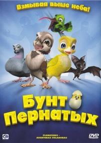 Бунт пернатых / Свободные птицы / Plumiferos - Aventuras voladoras (2010) DVDRip