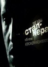 Александр Кайдановский. Загадки Сталкера (2011) SATRip