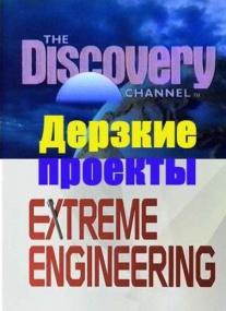Дерзкие проекты: Сингапурский парк аттракционов / Extreme Engineering (2011) IPTVRip