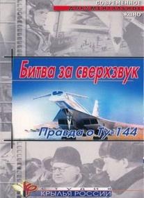 Битва за сверхзвук. Правда о ТУ-144 (2005) IPTVRip