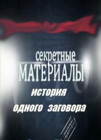 Секретные материалы 4. История одного заговора (2011) SATRip