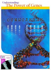 Осмысление. Сила генов / Understanding The power of genes (2005) TVRip