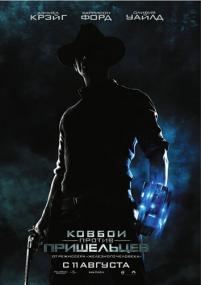 Ковбои против пришельцев / Cowboys and Aliens (2011) Отличное качество