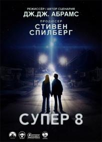 Супер 8 / Super 8 (2011) Отличное качество