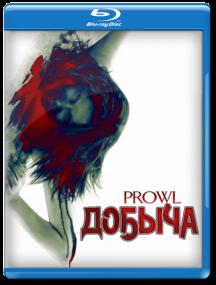 Добыча / Prowl (2010) Отличное качество