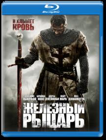 Железный рыцарь / Ironclad (2011) Отличное качество