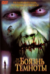Боязнь темноты / Fear of the Dark (2001) DVDRip