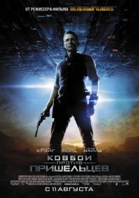 Ковбои против пришельцев / Cowboys and Aliens [EXTENDED] (2011) Отличное качество