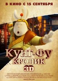 Кунг-фу Кролик / Tu Xia Chuan Qi (2011) DVDRip
