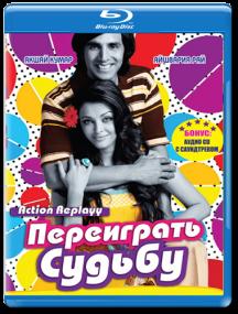 Переиграть судьбу / Action Replayy (2010) Отличное качество