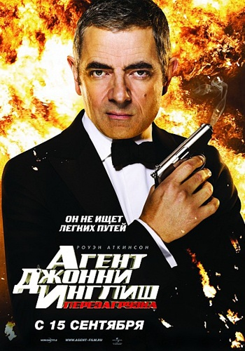 Агент Джонни Инглиш: Перезагрузка / Johnny English Reborn (2011/BDRip/Отличное качество)