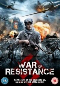 Сопротивление / War of Resistance / Return to the Hiding Place (2011) DVDRip