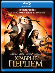 Храбрые перцем / Your Highness (2011) Отличное качество