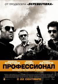Профессионал (Killer Elite) 2011