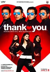 Спасибо Тебе / Thank You (2011) DVDRip