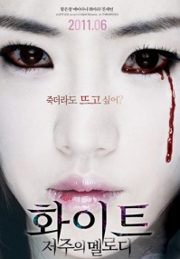 Белый: Мелодия проклятия / White: The Melody of the Curse (2011) Отличное качество