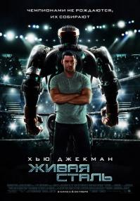 Живая сталь / Real Steel (2011) DVDRip
