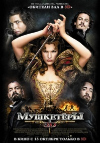 Мушкетеры (The Three Musketeers) 2011