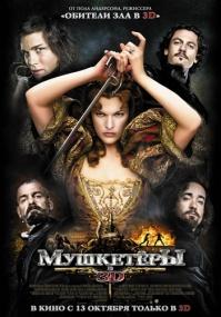 Мушкетеры (The Three Musketeers) 2011