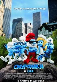 Смурфики / The Smurfs (2011) Отличное качество