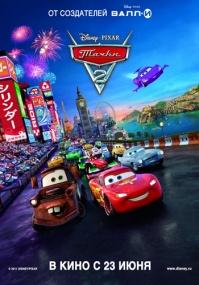 Тачки 2 / Cars 2 (2011) Отличное качество