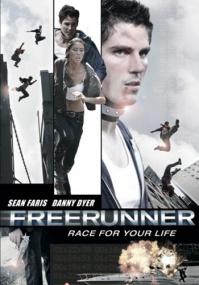 Фрираннер / Freerunner (2011) Отличное качество