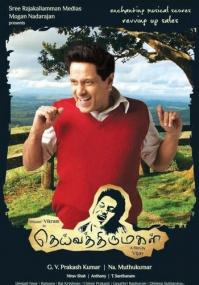 Святая дочь Бога / Deiva Thirumagal (2011) DVDRip