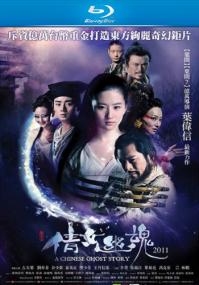 Китайская история призраков / A Chinese Ghost Story / Sien Nui Yau Wan (2011) Отличное качество