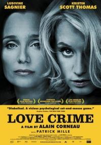 Преступная любовь / Crime d'amour (2010) Отличное качество