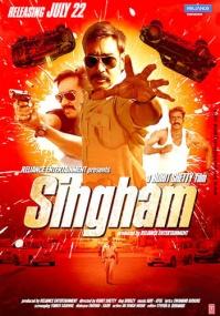Сингам / Лев / Singham (2011) DVDRip