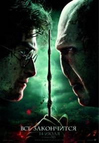 Гарри Поттер и Дары смерти: Часть II / Harry Potter and the Deathly Hallows: Part 2 (2011) Отличное качество