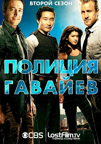 Полиция Гавайев / Hawaii Five-0 (2 сезон/2011/WEB-DLRip)