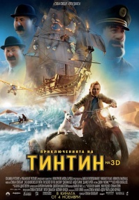 Приключения Тинтина: Тайна Единорога (The Adventures of Tintin) 2011