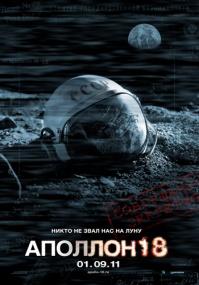 Аполлон 18 / Apollo 18 (2011) Отличное качество