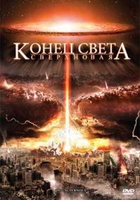 Конец света: Сверхновая / 2012: Supernova (2009) Отличное качество