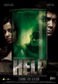 Плачь! Молись! Кричи! / Помогите / Help (2010) DVDRip